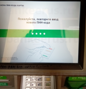 sberbank-change-pin-code-card-screenshot-4