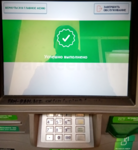 sberbank-change-pin-code-card-screenshot-5