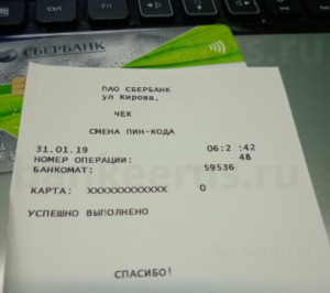 sberbank-change-pin-code-card-screenshot-6