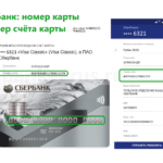 sberbank-difference-between-number-of-card-and-bank-account