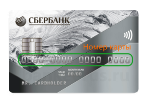 sberbank-difference-between-number-of-card-and-bank-account-screenshot-1