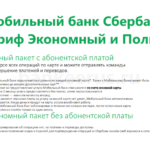 sberbank-mobile-bank-tariff-compare