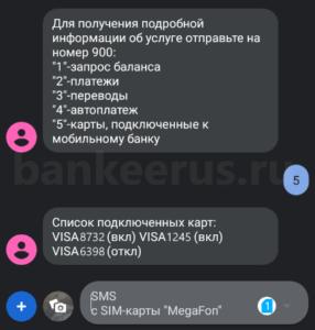 sberbank-mobile-bank-tariff-compare-screenshot-2