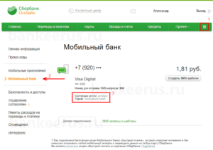 sberbank-mobile-bank-tariff-compare-screenshot-3