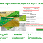sberbank-credit-card-online