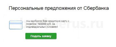 Подать заявку на кредитную карту сбербанка