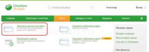 sberbank-credit-card-online-screenshot-2