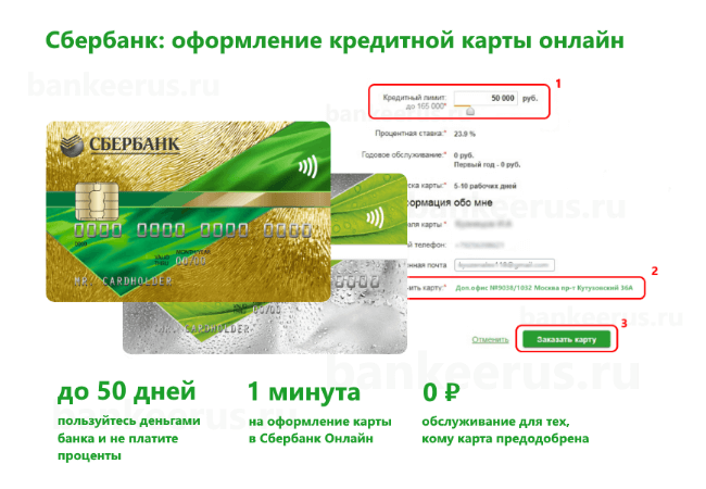 сбербанк заказать кредитную карту на 100000
