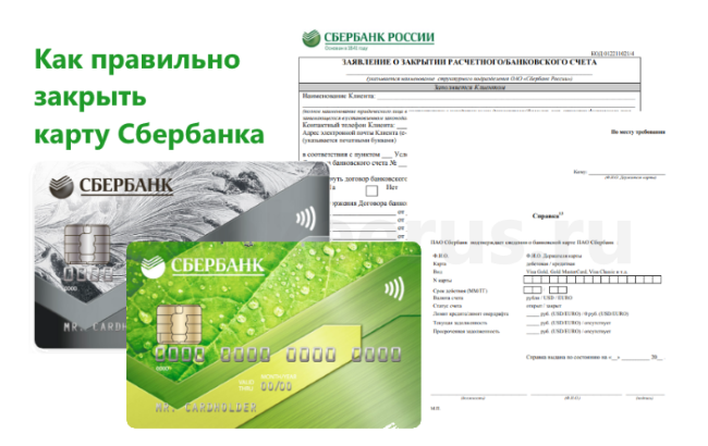 sberbank-how-to-close-card-bank-account