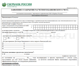 sberbank-how-to-close-card-bank-account-screenshot-1