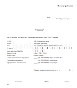 sberbank-how-to-close-card-bank-account-screenshot-2