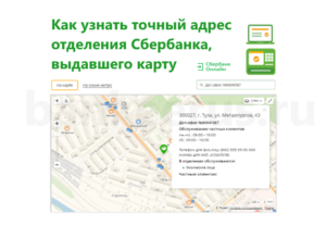 how-to-find-address-office-of-sberbank-card