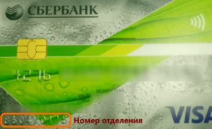 how-to-find-address-office-of-sberbank-card-screenshot-1