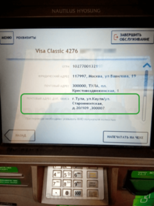 how-to-find-address-office-of-sberbank-card-screenshot-12