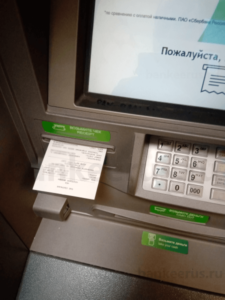 how-to-find-address-office-of-sberbank-card-screenshot-13