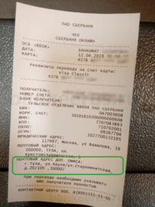 how-to-find-address-office-of-sberbank-card-screenshot-14