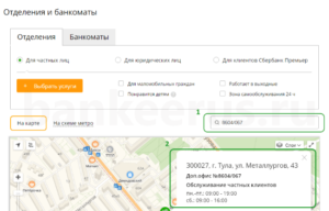 how-to-find-address-office-of-sberbank-card-screenshot-2