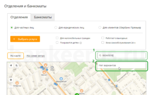 how-to-find-address-office-of-sberbank-card-screenshot-3
