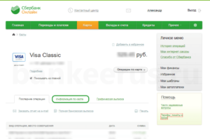 how-to-find-address-office-of-sberbank-card-screenshot-4
