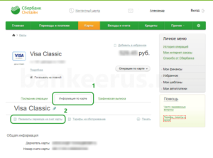 how-to-find-address-office-of-sberbank-card-screenshot-5