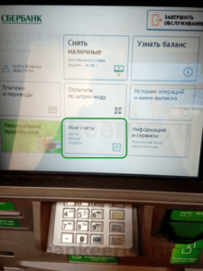 how-to-find-address-office-of-sberbank-card-screenshot-9