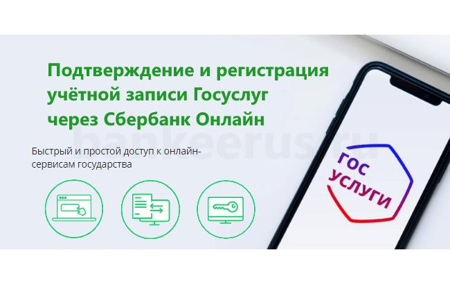 sberbank-online-gosuslugi-registration