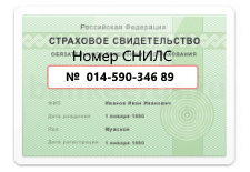 sberbank-online-gosuslugi-registration-screenshot-1