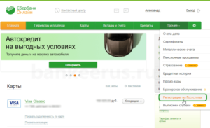 sberbank-online-gosuslugi-registration-screenshot-2