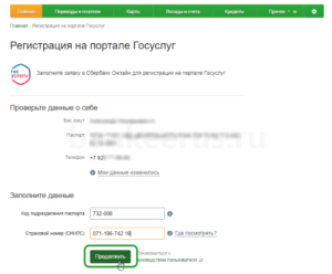 sberbank-online-gosuslugi-registration-screenshot-3