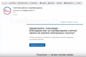 sberbank-online-gosuslugi-registration-screenshot-6