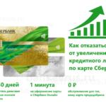 sberbank-refuse-to-increase-credit-card-limit