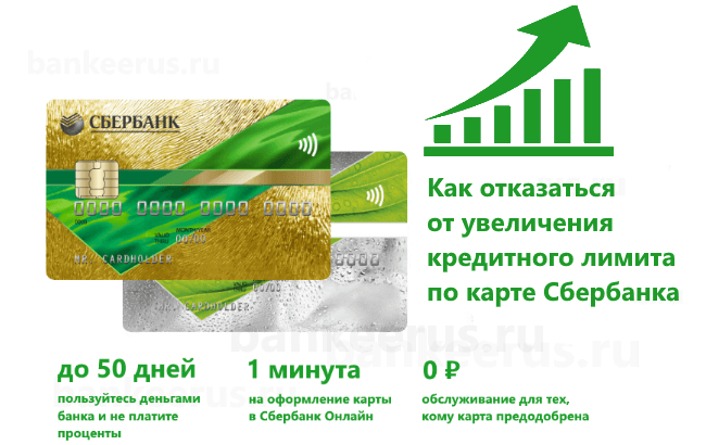 sberbank-refuse-to-increase-credit-card-limit