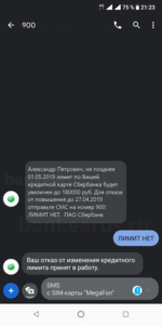 sberbank-refuse-to-increase-credit-card-limit-screenshot-2