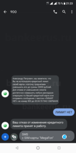 sberbank-refuse-to-increase-credit-card-limit-screenshot-3
