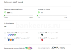 sberbank-sbermobail-tariff-coverage-how-to-order-sim-screenshot-1