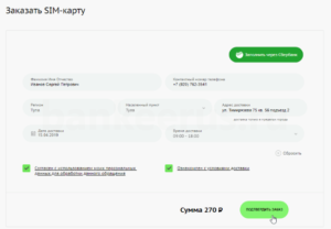 sberbank-sbermobail-tariff-coverage-how-to-order-sim-screenshot-3