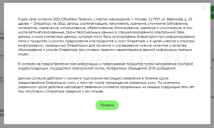 sberbank-sbermobail-tariff-coverage-how-to-order-sim-screenshot-4
