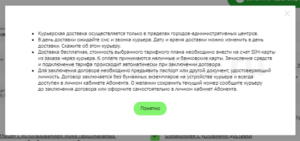 sberbank-sbermobail-tariff-coverage-how-to-order-sim-screenshot-5