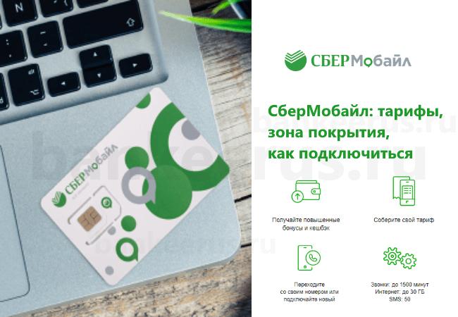 СберМобайл - Обзор Тарифов Мобильного Оператора