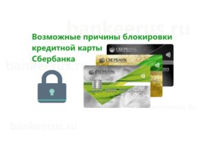 sberbank-block-credit-card