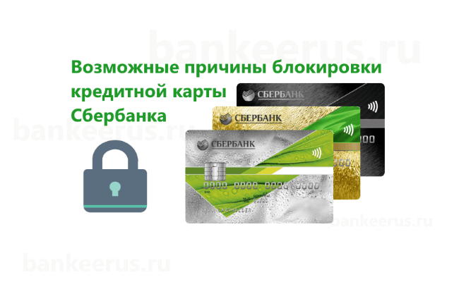 sberbank-block-credit-card
