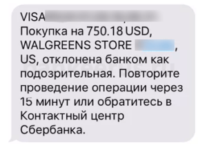 sberbank-block-credit-card-screenshot-2