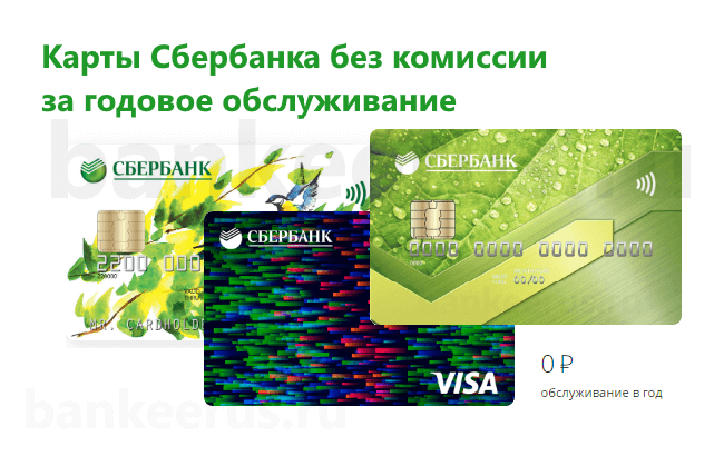 sberbank-cards-free-annual-maintenance-commission