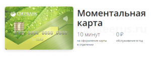 sberbank-cards-free-annual-maintenance-commission-screenshot-1