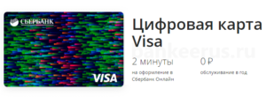 sberbank-cards-free-annual-maintenance-commission-screenshot-2