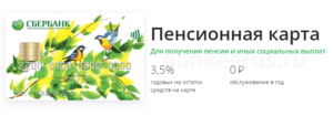 sberbank-cards-free-annual-maintenance-commission-screenshot-3