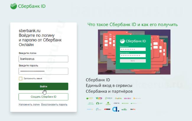 sberbank-id