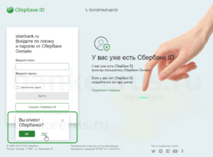 sberbank-id-screenshot-1