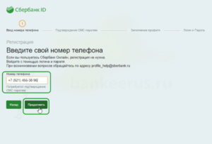 sberbank-id-screenshot-2