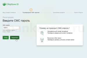 sberbank-id-screenshot-4
